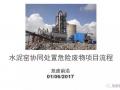 水泥窑协同处置项目申报流程