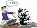 """浙江推进固定污染源""""一证式""""管理"""