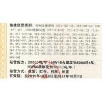 全国上门接收HW50(废催化剂)