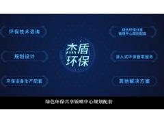 北京杰盾环保科技有限公司