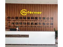 中山锐利环保科技有限公司